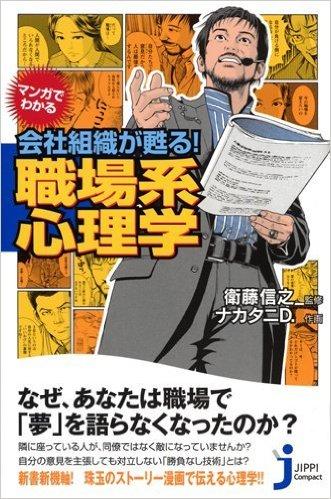 【書籍紹介】「会社組織がよみがえる!職場系心理学」