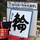 2013年 今年の漢字