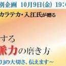 入江さん講演会Facebookページヘッダー