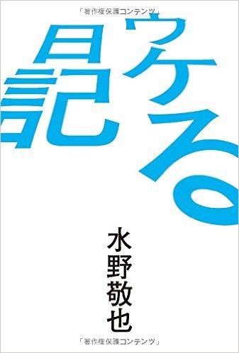 【書籍紹介】ウケる日記