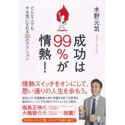 成功は99%が情熱!~どんな人でもやる気になれる36のアクション~